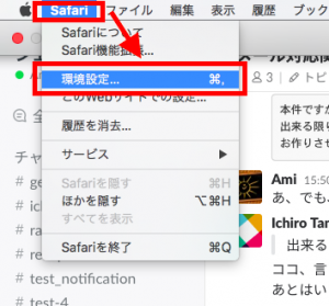 Safariの環境設定画面を開きます