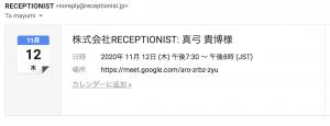 RECEPTIONISTから送られるICSファイル
